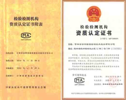 吉林省金辉检验检测技术服务有限公司——资质